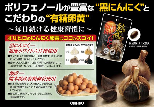 送料無料●熟成黒にんにく卵黄カプセル■2個セット■オリヒロ_画像2