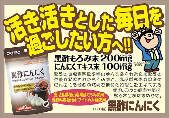 【送料無料】黒酢にんにく 120粒(40日分)×5個セット オリヒロ●_画像2