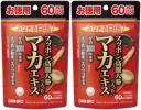 送料無料■スッポン高麗人参の入ったマカエキス徳用■360粒×2個