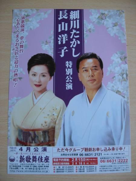 懐かしの公演チラシ・「細川たかし 長山洋子 特別公演」 新歌舞伎座