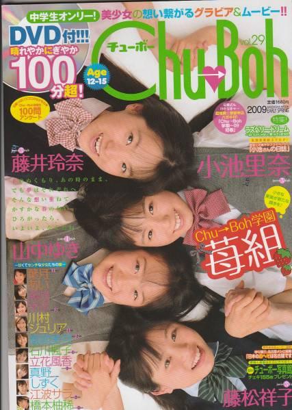 Chu→boh vol.29 チューボー 小池里奈 藤井玲奈 山中ゆき/新古本 グッズの画像