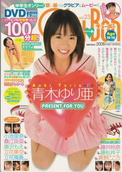 Chu→boh vol.23 チューボー 小池里奈 青木ゆり亜 黒田愛姫 グッズの画像