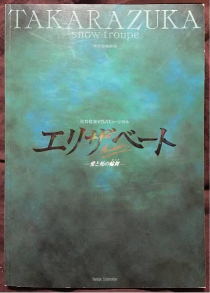 宝塚 雪組 エリザベート -愛と死の輪舞- パンフ パンフレット
