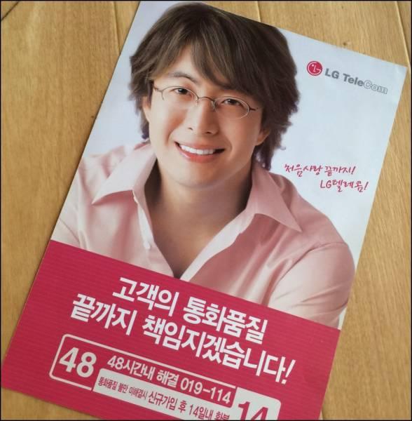 レア品 韓国 ペヨンジュン ヨン様 LG電子 昔の宣伝チラシ 二面