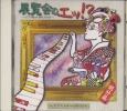 CD ピアニスター HIROSHI 展覧会のエッ!? 吉田洋