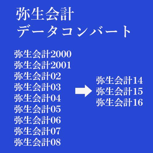 弥生会計 データーコンバート 2000 ~ 10 ⇒ 14 15 16 17 18