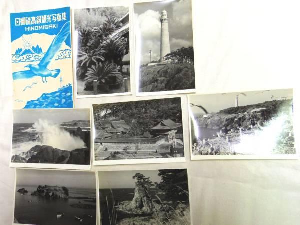 0017656 日御碕高級観光写真集 7枚 島根県出雲市 日御碕灯台_画像1