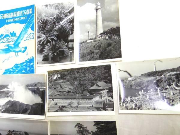 0017656 日御碕高級観光写真集 7枚 島根県出雲市 日御碕灯台_画像2