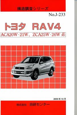 [即決]☆トヨタ RAV4 ACA20W・21W,ZCA25W・26W系_画像1
