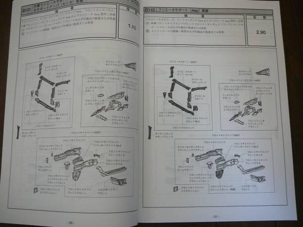 [即決]☆トヨタ RAV4 ACA20W・21W,ZCA25W・26W系_画像2