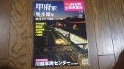 JR全駅・全車両基地 46 ★甲府駅・奥多摩駅ほか79駅