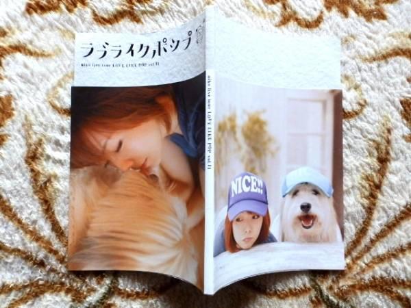 aiko live tour LOVE LIKE POP vol.11 ラブライクポップパンフ