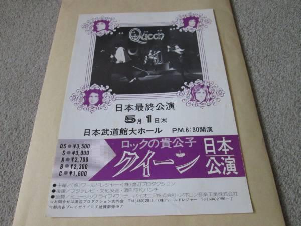 クィーン★QUEEN 日本公演チラシ☆1975年5月1日☆日本最終公演