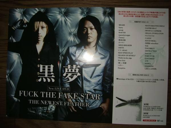 ミニポスターF14 黒夢/FUCK THE FAKE STAR THE NEWEST FEATHER