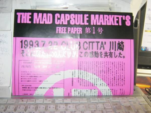 MAD CAPSULE MARKET'Sマッドカプセルマーケッツ/FREE PAPER 1号