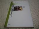 河合正弘、伊藤元重◆国際経済学・入門◆宝島社