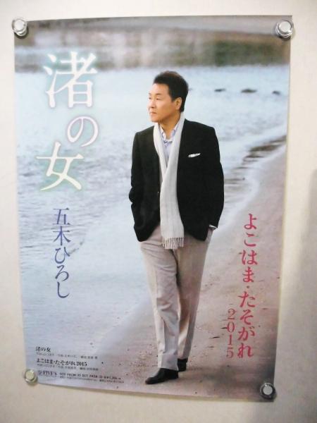 ●歌手ポスター:五木ひろし・非売品・末使用品・