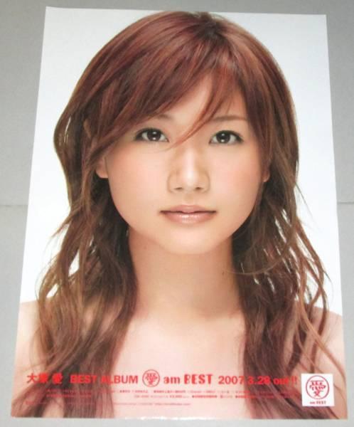 A12 大塚愛 / Iam BEST 貴重な非売品 告知ポスター