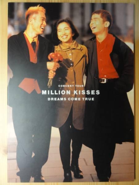 ♪ドリカム♪コンサートツアー MILLION KISSES パンフレット