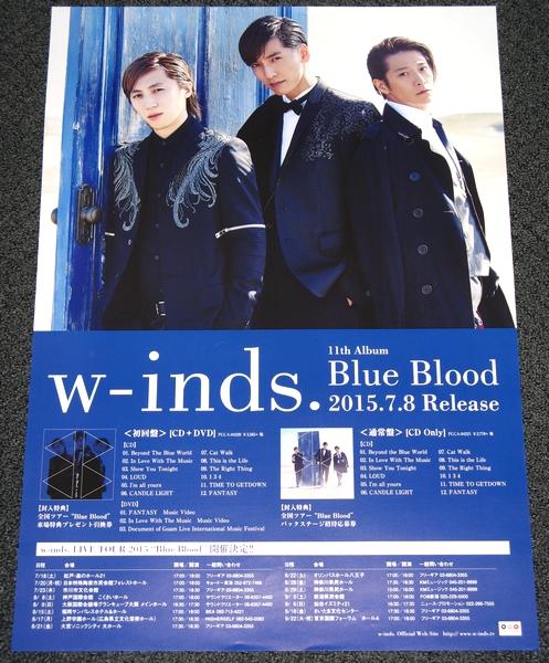 ξ2 w-inds. [Blue Blood] 告知ポスター 千葉涼平 橘慶太