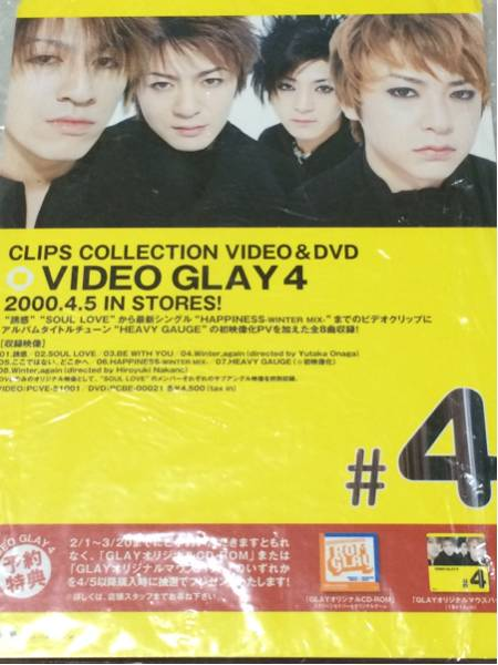 GLAY VIDEO GLAY4非売品POP未開封☆