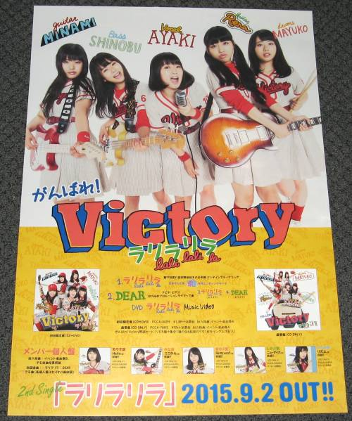 /Д1 ポスター ラリラリラ がんばれ!Victory