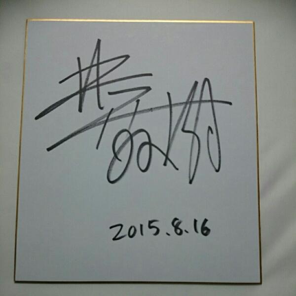 JRA 井上敏樹騎手 直筆サイン色紙_画像1