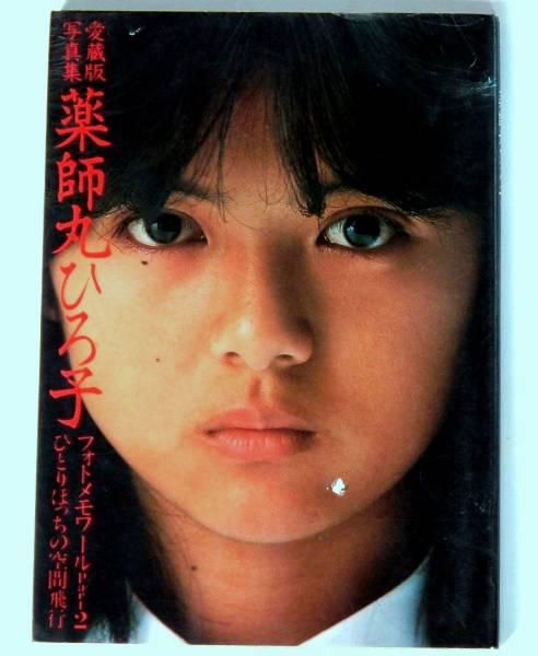 ★♪~即決、薬師丸ひろ子 愛蔵版写真集1980年/ひとりぼっちの空間飛行、最強アイドルの証明~♪★_画像1