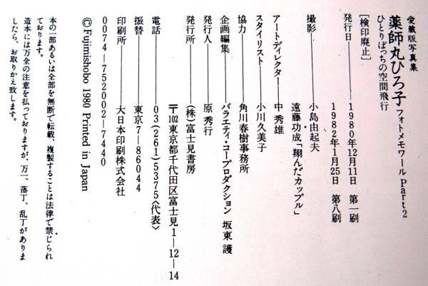 ★♪~即決、薬師丸ひろ子 愛蔵版写真集1980年/ひとりぼっちの空間飛行、最強アイドルの証明~♪★_画像3