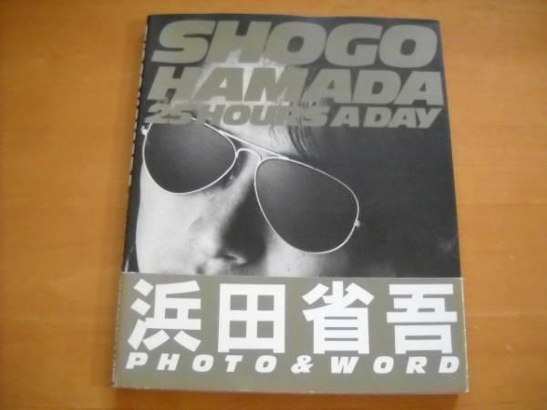 浜田省吾写真集「SHOGO HAMADA 25 HOURS A DAY」フォト&ワーズ