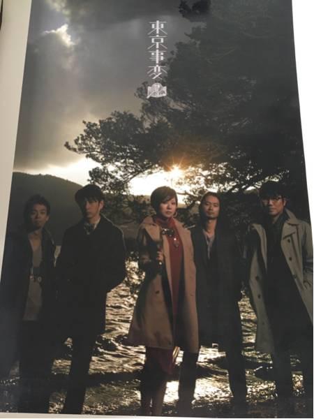 【非売品】東京事変 ポスター 椎名林檎 空が鳴っている レア