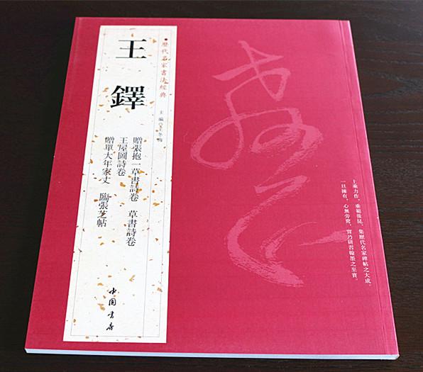 【名家法帖】王鐸 経典作品集 釈文付 見やすく大本美本