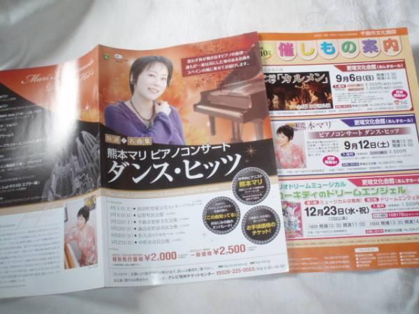 熊本マリ ピアノコンサート ダンス・ヒッツ チラシ
