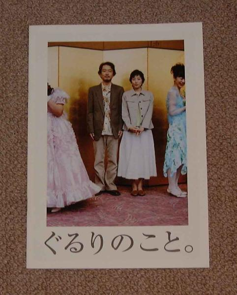 「ぐるりのこと。」プレスシート:木村多江/リリーフランキー グッズの画像