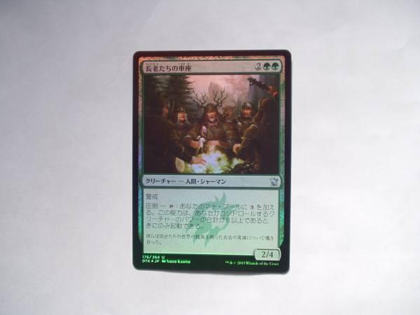 MTG 長老たちの車座/Circle of Elders foil 日本語1枚_画像1