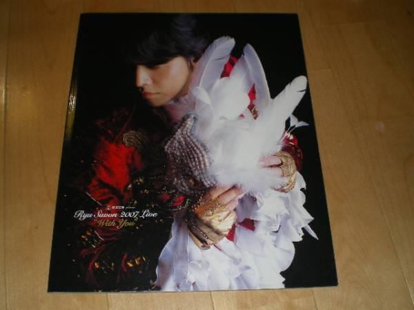 リュ・シウォン//with you//ツアーパンフレット2007