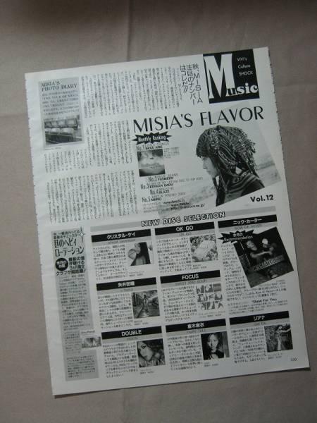 '02【今秋注目のナンバーは?】MISIA ♯