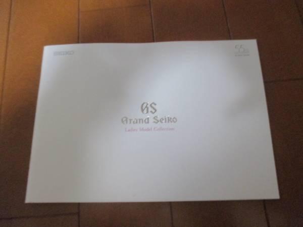 8875カタログ*グランドセイコー*GS2015.11発行22P