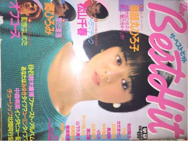 ザ ベストヒット 1983 昭和58年 薬師丸ひろ子 長渕剛 松山千春 コンサートグッズの画像