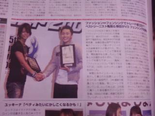 TOKYO HEADLINE vol.374 ベストジーニスト亀梨