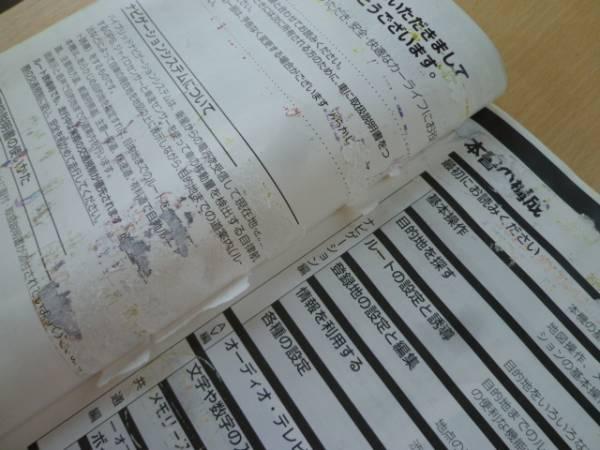 ★3021★スズキ クラリオン HDD QX-6577 説明書 2004年★一部送料無料★_画像2