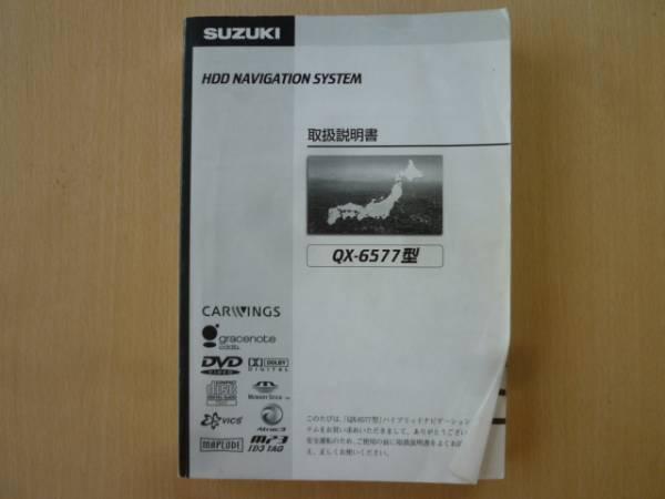 ★3021★スズキ クラリオン HDD QX-6577 説明書 2004年★一部送料無料★_画像1
