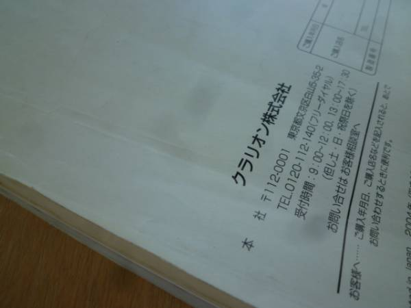 ★3021★スズキ クラリオン HDD QX-6577 説明書 2004年★一部送料無料★_画像3