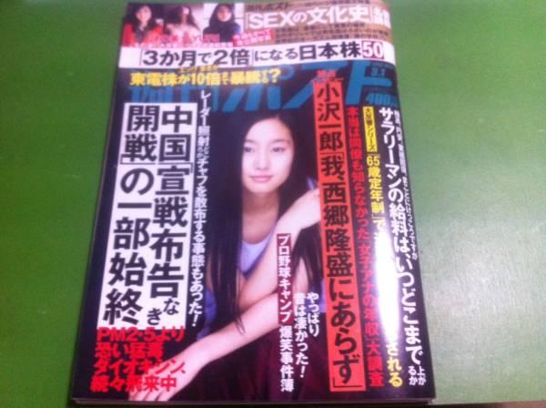 週刊ポスト 2013.3.1 YURI_画像1