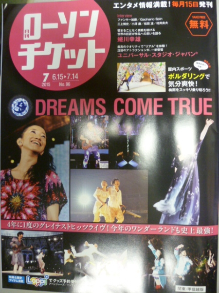 月刊ローソンチケット&HMV◆2015/5◆DREAMS COME TRUE/矢沢永吉