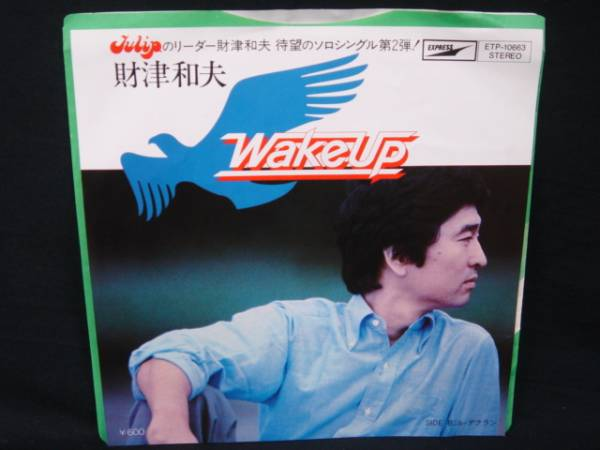 32●EP●財津和夫 Wake up ル・デクラン/チューリップ_画像1