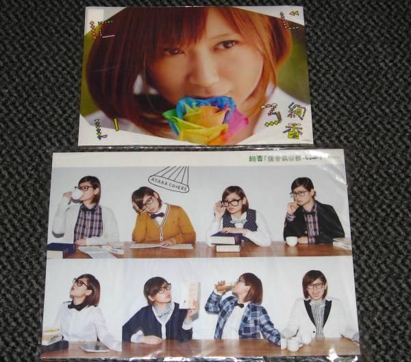 絢香 [にじいろ] [遊音倶楽部] 非売品クリアポスター 2種