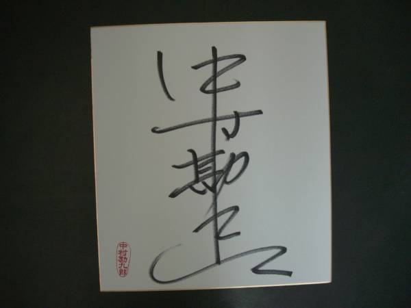 中村 勘九郎●サイン色紙