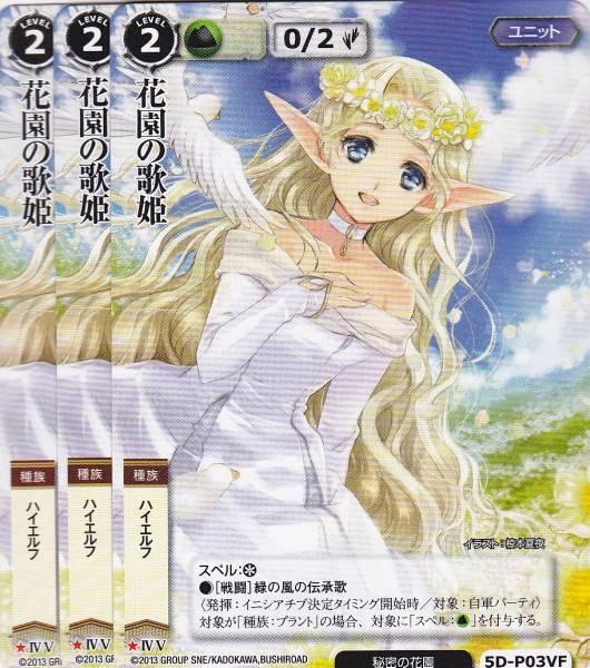 即決◆モンコレ◆ プロモ 5D-P03VF 花園の歌姫 3枚セット_画像1