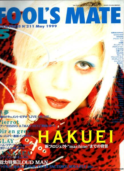 雑誌FOOL'S MATE 1999/5月号♪表紙:HAKUEI/黒夢/Pierrot/GLAY♪
